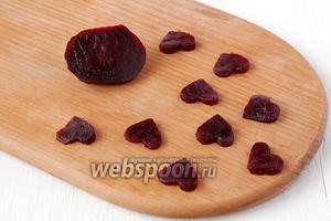 Свёклу отварить до готовности, нарезать ломтиками и вырезать сердечки с помощью специальной формы.