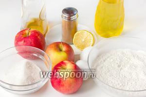 Для приготовления ароматного яблочного пирога нам понадобится пшеничная мука, яблоки, куриные яйца, лимонный сок, сахар, подсолнечное рафинированное масло, жирные сливки, коньяк, молотая корица, сода.