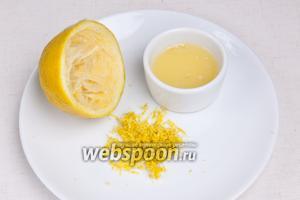 Снять цедру лимона (примерно 2 ч. л.) и выдавить сок половины лимона (необходимо 1 ст. л. сока).