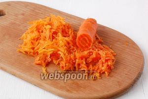 Морковь отварить, почистить, потереть на тёрке с крупными отверстиями.