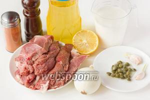 Для приготовления свинины в кефире нам понадобится свиная мякоть, кефир, каперсы, вода кипячённая, подсолнечное рафинированное масло, лук, чеснок, соль, лимонный сок, чёрный молотый перец, сладкая молотая паприка.