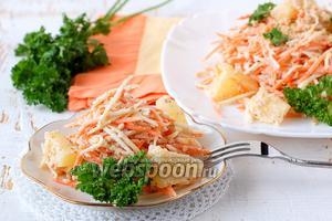 Салат из сельдерея моркови и ананасов