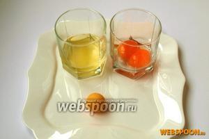 Одно яйцо нужно сварить и оставить только желток, 2 оставшихся яйца разделить на белки и желтки.