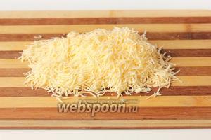 Твёрдый сыр натираем на мелкой тёрке.
