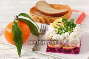 Сельдь со свёклой и сметанно-мандариновой заправкой