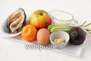 Для приготовления сельди в сметанно-мандариновом соусе нам понадобится сельдь солёная (филе), яйцо, мандарин, яблоко, варёная свёкла, зелёный лук, сметана, соль.
