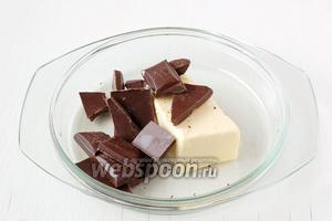 Растопить на водяной бане масло и шоколад.