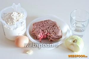 Для приготовления вам нужны: мука, вода, яйцо, говяжий фарш, лук, чеснок, соль и перец.