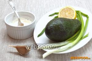 Подготовить авокадо, сметану, лимон, лук, чеснок.