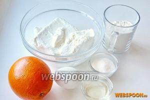 Для приготовления апельсиновых сырников понадобятся: творог, апельсин, яйцо, сахар, мука и подсолнечное рафинированное масло.