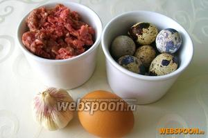 Для приготовления яиц по-шотландски нужно взять: перепелиные яйца, говяжий фарш, чеснок, горчицу и панировочные сухари.