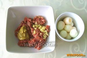 Отварить в крутую и очистить перепелиные яйца. В мясной фарш добавить измельчённый зубчик чеснока, чайную ложку горчицы и соль по вкусу.