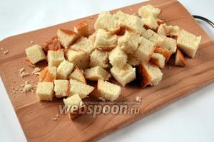 Белый хлеб, черствый или подсушенный, нарезаем крупными кубиками.