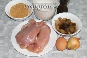 Для приготовления блюда понадобятся куриные грудки, свежие (замороженные, сушёные, консервированные) белые грибы, яйцо, лук, панировочные сухари, соль, по желанию — чёрный молотый перец, сливочное масло, картофельный крахмал.