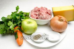 Для приготовления мясного рулета необходимо взять индюшиный фарш, лук, зелёное яблоко, морковь, твёрдый сыр, пучок кинзы, орехи грецкие, соль, перец чёрный молотый, прованские травы.