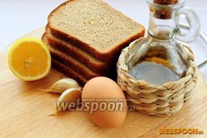 Для приготовления гренок с чесночным соусом вам понадобятся: ржаной хлеб, растительное масло, чеснок, вареное яйцо, соль, перец и сок половины лимона.