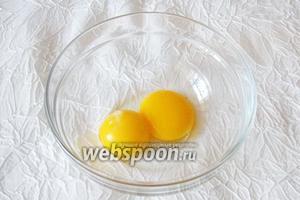 У яиц отделяем желтки от белков. Белки нам в этом случае не понадобятся. А желтки кладём в мисочку.