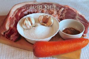 Для приготовления рулета нам понадобится свиная грудинка (или брюшина), морковь, пряности, чеснок и соль.