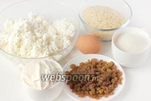 Для приготовления творожно-рисовой запеканки нам понадобится творог, сметана, сахар, куриное яйцо и дополнительно один белок, изюм, рис круглозернистый.
