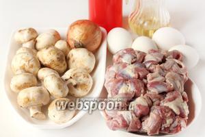 Для приготовления салата нам понадобится репчатый лук, куриные желудочки, шампиньоны, майонез, соль, подсолнечное рафинированное масло, куриные яйца.