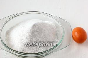 Для приготовления безе в микроволновке нам понадобится яйцо и сахарная пудра.