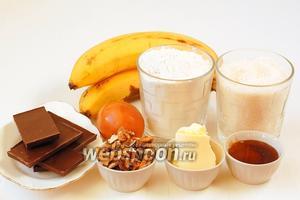 Для приготовления шоколадно-бананового пирога нам понадобится мука, сахар, масло, шоколад, яйца, орехи, бананы, разрыхлитель.