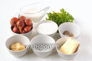 Для приготовления горчичного соуса нам понадобится лук-шалот (можно заменить на репчатый лук), горчица, сметана, молоко, соль, перец, уксус, масло, петрушка.