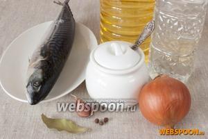 Подготовить замороженную скумбрию, масло растительное, уксус, сахар, лук, лавровый лист, чеснок, душистый перец.
