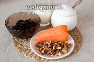 Подготовить продукты: очищенную морковь, промытый чернослив, сахар, сметану, орехи грецкие.