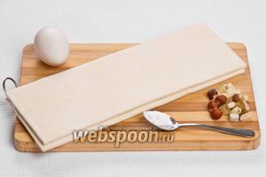 Основные ингредиенты: слоёное дрожжевое тесто, яйцо, сахарная пудра и фруктово-ореховая смесь (фундук, миндаль, арахис, цукаты, изюм).