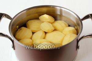 Картофель почистить и отварить до готовности, посолить по вкусу.