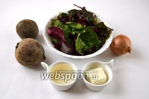 Для этого блюда нам понадобятся такие ингредиенты: свёкла, мангольд, белое вино, сливочное масло, луковица, сыр и зелень.