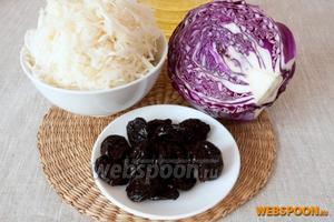 Подготовить основные продукты: капусту — краснокочанную и квашеную, растительное масло, чернослив.