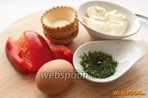 Для приготовления тарталеток вам понадобтся: плавленый сыр в ванночке, сладкий перец, яйцо, зелень укропа и песочные тарталетки.