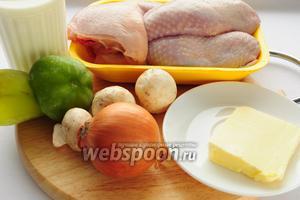 Для приготовления курицы по-английски вам понадобятся: любые части курицы, молоко, сливочное масло, грибы, лук, сладкий перец, крахмал и соль.