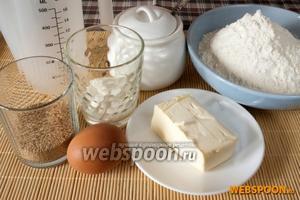 Подготовить основные продукты: дрожжи, воду, сметану, яйцо, сахар, муку, сливочное масло.