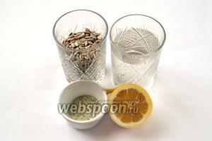Для приготовления сметаны возьмём такие ингредиенты: 2/3 стакана очищенных семечек подсолнечника, вскипяченную и охлажденную воду, соль (с чесноком и травами по желанию), лимонный сок.