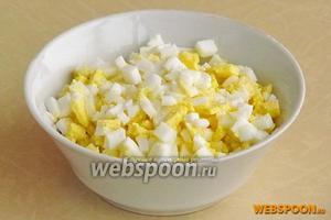 Яйца отварить в течение 10 минут, опустить в холодную воду, а затем очистить и нарезать мелкими кубиками.