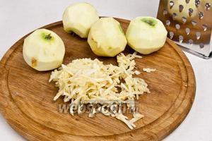 Пока тесто охлаждается приготовим начинку. Яблоки очистить и натереть на тёрке.