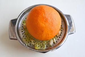 Выдавите из апельсина сок.