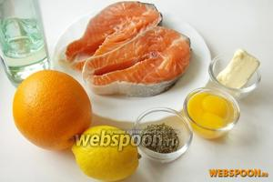 Для приготовления стейков из лосося с апельсиновым соусом понадобятся: стейки лосося, апельсин, лимон, желтки яиц, сливочное масло, белое сухое вино, смесь итальянских трав, морская соль, зелень.