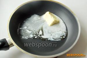 Сливочное масло растапливаем в сковороде.