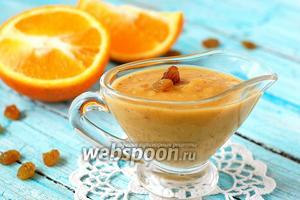 Апельсиново-изюмный соус