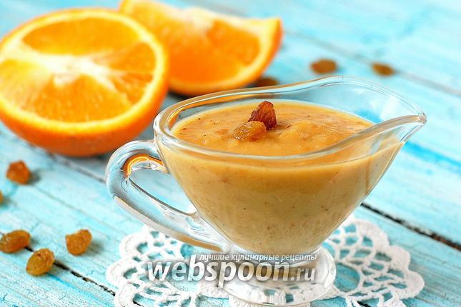 Фото Апельсиново-изюмный соус