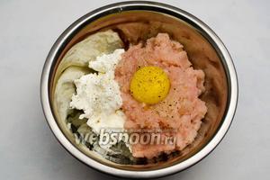 Творог, куриный фарш и желток одного яйца перемешать. Добавить перец и соль. Хорошо руками перемешать и взбить фарш.