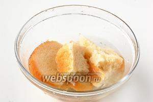 Чёрствый хлеб замочить в воде. Отжатой массы хлеба надо взять 100 г.