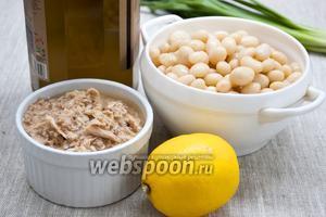 Подготовить основные продукты: белую фасоль отварить до готовности, тунец консервированный, лимон, оливковое мало, лук зелёный.