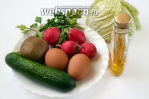 Подготовим необходимые ингредиенты: пекинскую капусту, огурец, редис, сваренные вкрутую яйца, киви, петрушку, масло грецкого ореха.