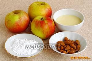 Для приготовления блюда нужно взять крепкие яблоки кисло-сладких сортов, сгущённое молоко, миндаль, сахарную пудру, ванилин и лимонную кислоту.