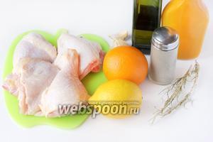 Для приготовления вкусной курочки по этому рецепту нам понадобится лимон, апельсин, куриные окорочка, соль, чёрный молотый перец, чеснок, горчица, масло оливковое, сухой или свежий розмарин.